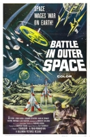 POSTER - BATTLE IN OUTER SPACE.jpg